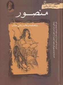 منصور 2 (2جلدي)