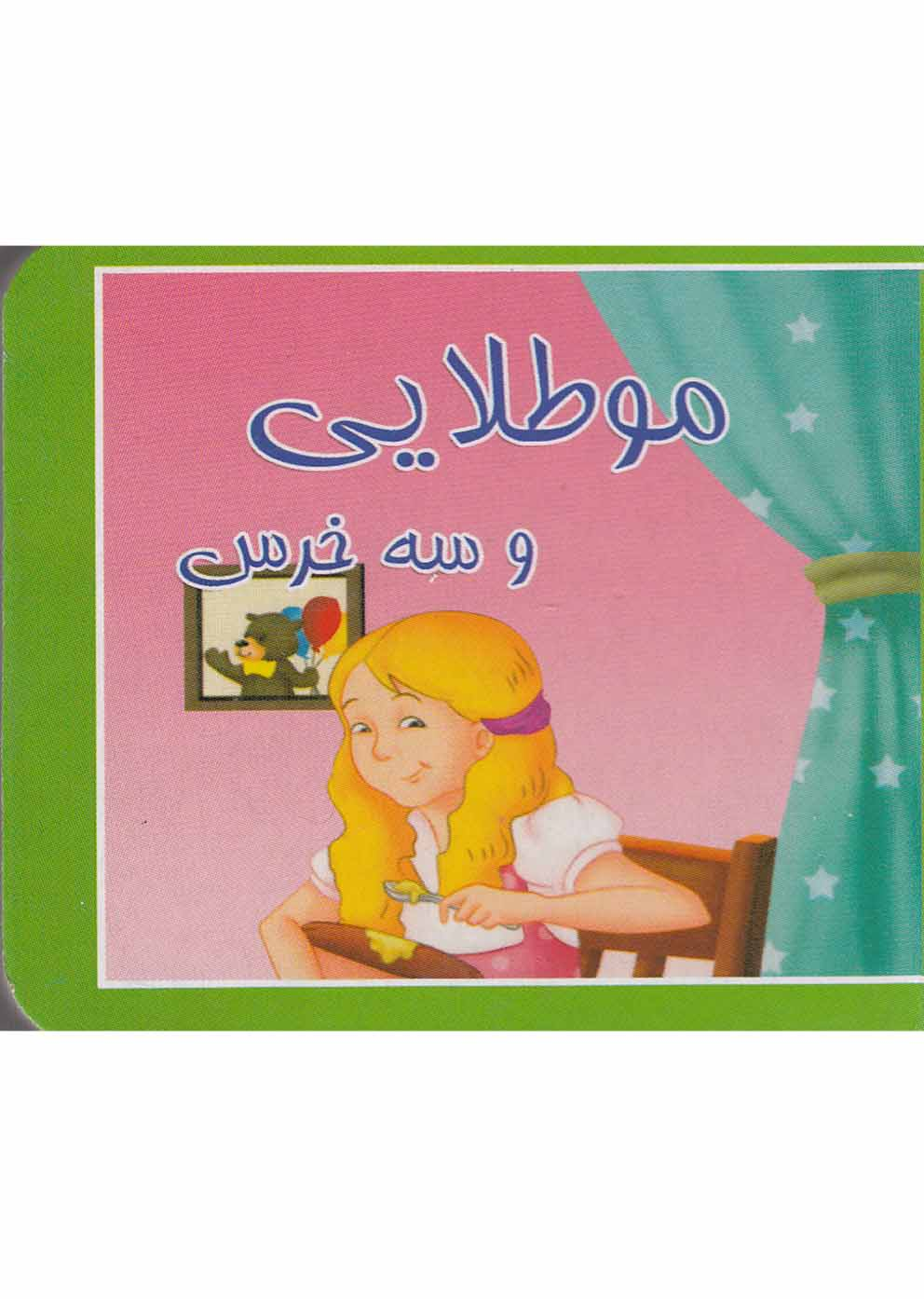 کتاب کوچک(موطلاییوسهخرس)سایهگستر #
