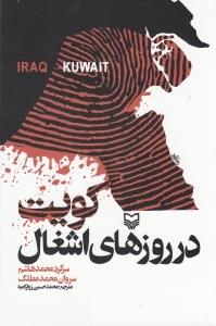 كويت در روزهاي اشغال