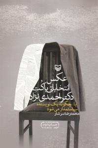 عكس انتخاباتي با كت دكتر احمدينژاد