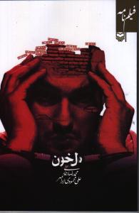 فيلمنامه دل خون