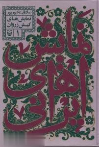 نمايشهاي ايراني 1 (كيش زروان)