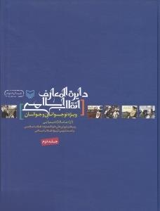 دايرهالمعارف انقلاب اسلامي ويژه نوجوانان و جوانان 2