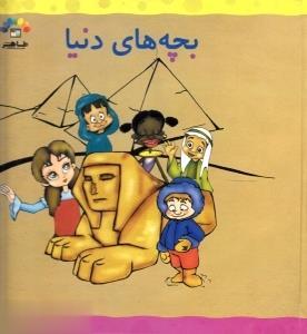 بچههاي دنيا(ج2)طاهر #