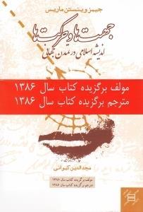 جهتها و حركتها (انديشه اسلامي در تمدن جهاني)