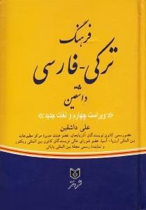 فرهنگ تركي فارسي داشقين