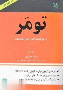 تومر (مرجع كامل آزمون زبان استانبولي) (با CD)