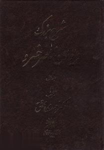 شرح بزرگ ديوان ناصر خسرو 1 (2 جلدي)