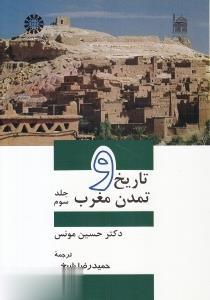 تاريخ و تمدن مغرب 3 (3 جلدي)