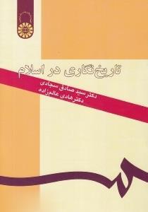 تاريخنگاري در اسلام (سمت)