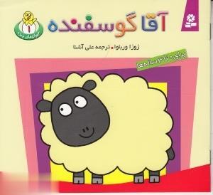 حيوان هاي بامزه 1 (آقا گوسفنده)،(گلاسه)