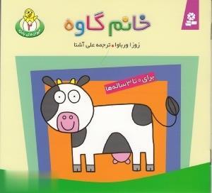 حيوان هاي بامزه 2 (خانم گاوه)،(گلاسه)