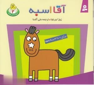 حيوان هاي بامزه 3 (آقا اسبه)،(گلاسه)