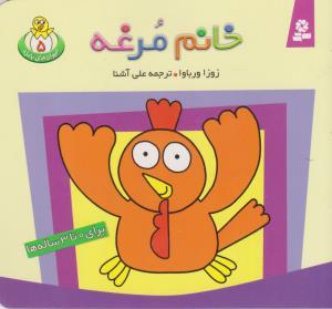 حيوان هاي بامزه 5 (خانم مرغه)