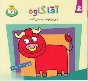 حيوان هاي بامزه 6 (آقا گاوه)،(گلاسه)
