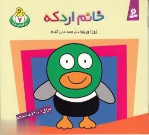 حيوان هاي بامزه 7 (خانم اردكه)