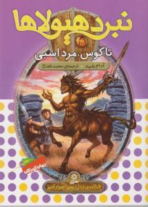 نبرد هيولاها 4 تاگوس،مرد اسبي