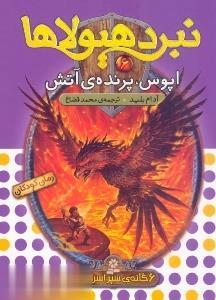 نبرد هيولاها 6 اپوس،پرندهي آتش