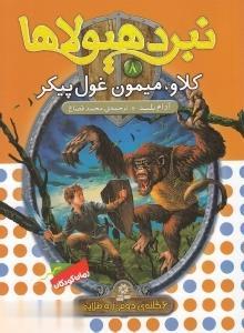 نبرد هيولاها 8 (6 گانه ي زره طلايي (كلاو،ميمون غول پيكر))