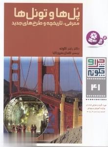 چرا و چگونه41 (پل ها و تونل ها:معرفي،تاريخچه و طرح هاي جديد)