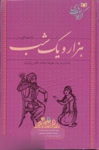 58 قصه گزيده از هزار و يك شب