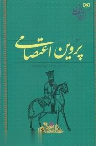 گزينه ادب پارسي (ديوان پروين اعتصامي)