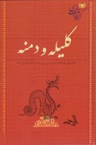 گزينه ادب پارسي (كليله و دمنه)