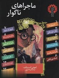 مجموعه ماجراهاي ناگوار (13جلدي)