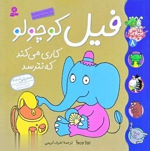 كلاس كوچولوها 8: فيل كوچولو كاري ميكند كه نترسد