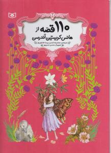110 قصه از هانس كريستين آندرسن (باقاب)