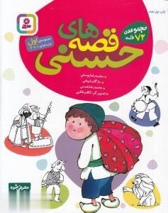 مجموعه قصه هاي حسني 1 (مجموعه 72 قصه)،(جلدهاي 1تا6)