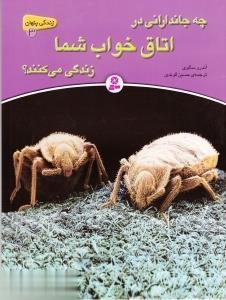 زندگي پنهان 3 (چه جانداراني در اتاق خواب شما زندگي مي كنند؟)