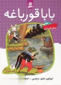 قصه هاي جنگل 2 (بابا قورباغه)