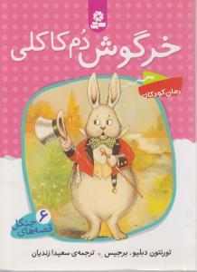 قصه هاي جنگل 6 (خرگوش دم كاكلي)