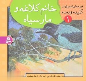 قصه هاي تصويري از كليله و دمنه 1 (خانم كلاغه و مار سياه)