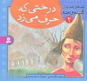 قصه هاي تصويري از كليله و دمنه 2 (درختي كه حرف مي زد)