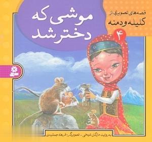 قصه هاي تصويري از كليله و دمنه 4 (موشي كه دختر شد)