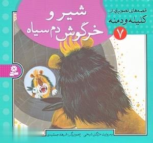 قصه هاي تصويري از كليله و دمنه 7 (شير و خرگوش دم سياه)