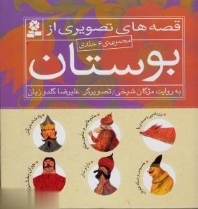 مجموعه قصه هاي تصويري از بوستان