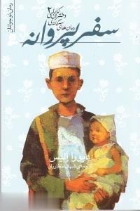 رمان هاي سه گانه دختران كابلي 2 (سفر پروانه)