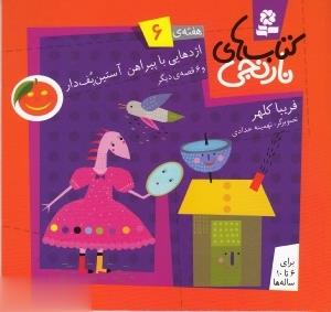 كتاب هاي نارنجي،هفته ي 6 (اژدهايي با پيراهن آستين پف دار و 6 قصه ي ديگر)