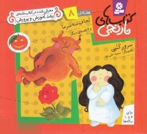 كتاب هاي نارنجي،هفته ي 8 (لحاف ننه سرما و 6 قصه ي ديگر)