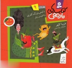 كتاب هاي نارنجي،هفته ي 9 (رئيس بزرگ،كتري و 6 قصه ي ديگر)