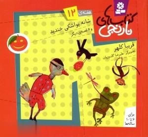کتابهای نارنجی 12 شانه یواشکی خندید