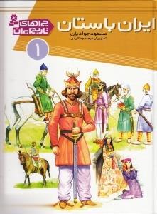 چراهاي تاريخ ايران 1 (ايران در عصر باستان)،(گلاسه)