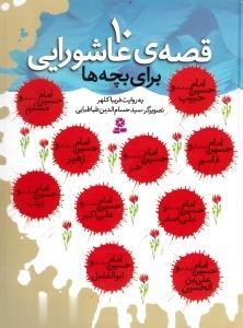 10 قصه ي عاشورايي (براي بچه ها)،(گلاسه)