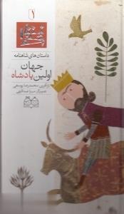 داستانهاي شاهنامه 1 اولين پادشاه جهان