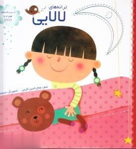 ترانههاي لالايي (با DVD)