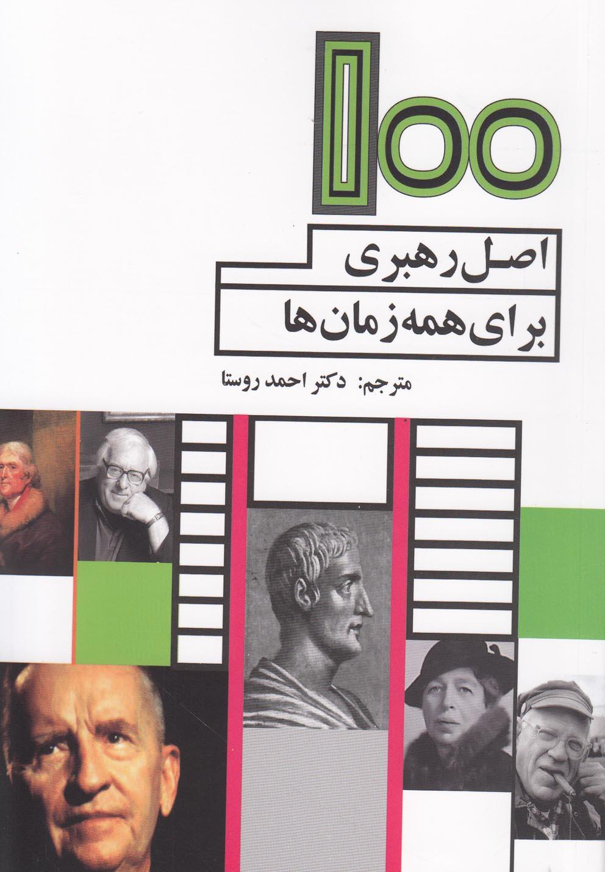 100 اصل رهبري براي همه زمانها(فروزش) *