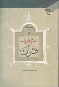 عدم تحريف قرآن